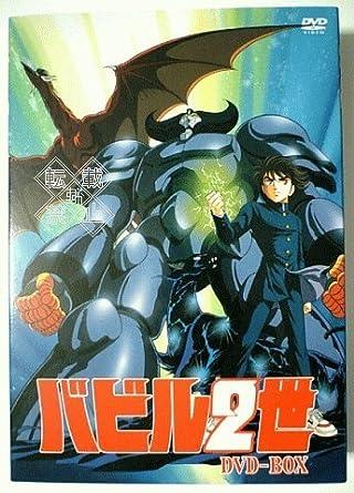 Amazon | バビル2世(OVA版) [DVD...