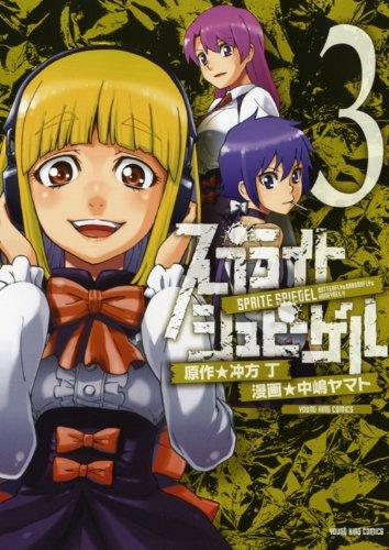 スプライトシュピーゲル 3 (ヤングキングコミックス)
