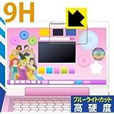 表面硬度9Hフィルムにブルーライトカットもプラス 9H高硬度[ブルーライトカット]保護フィルム ディズニー ワンダフルスイートパソコン用 日本製