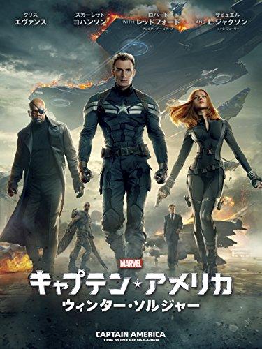 キャプテン・アメリカ/ウィンター・ソルジャー (字幕版)