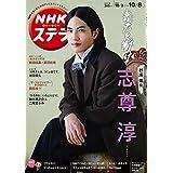 NHK ステラ 2021年 10/8号