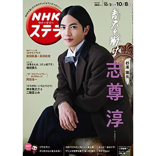 NHK ステラ 2021年 10/8号 表紙画像