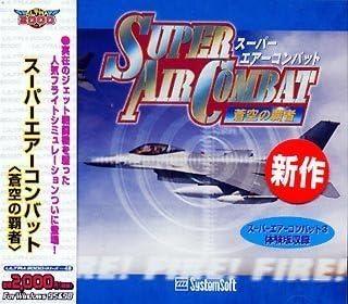 Ultra2000 スーパーエアーコンバット 蒼空の覇者