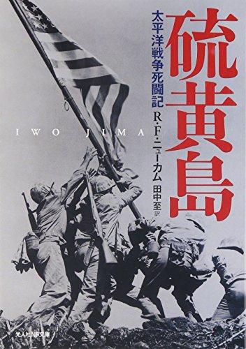 硫黄島―太平洋戦争死闘記 (光人社NF文庫)