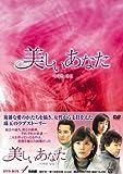 [DVD]美しいあなた DVD-BOX4