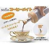 コーヒーメイト/インスタントコーヒーディスペンサー/アイデア雑貨 【1個】