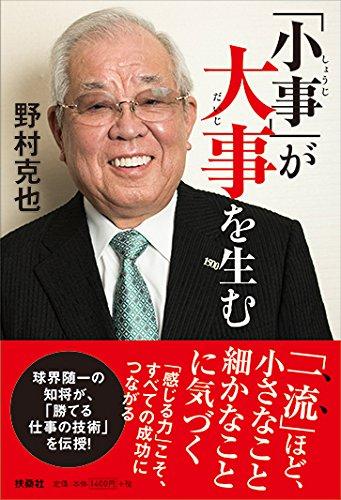 Shoji ga daiji o umu. ebook