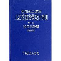石油化工工艺管道安装设计手册(第一篇):设计与计算(第五版)