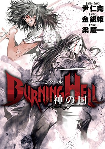 BURNING HELL 神の国の感想