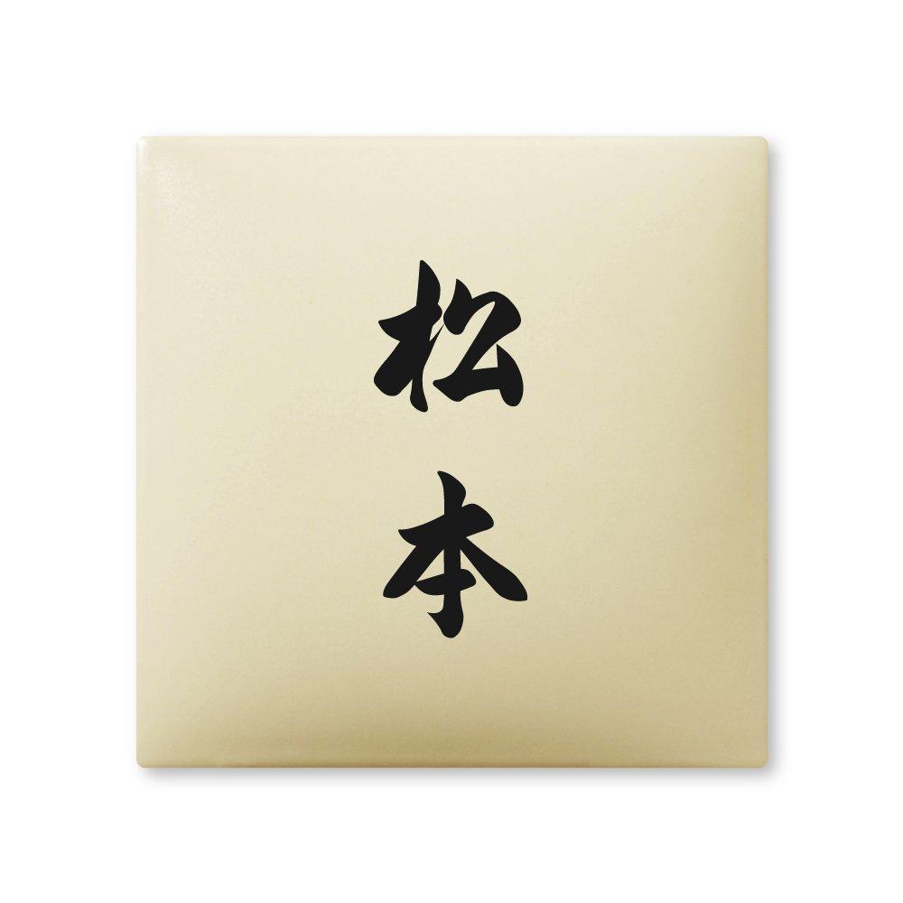 丸三タカギ 彫り込み済表札 【 松本 】 完成品 アークタイル AR-1-2-4-松本   B00RFAXHLC