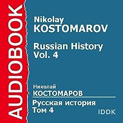 Russian History, Volume 4 [Russian Edition]