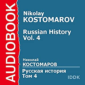 Russian History, Volume 4 [Russian Edition] Audiobook