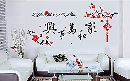 Beautiful Eden Art DIY Home Decor Art Removable Wall Decal Living Room Bedroom  Fashion Chinese Style