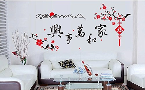 Eden Art-DIY Home Decor Art Removable Wall Decal Living Room Bedroom Fashion Chinese Style Family Harmony Wall Stickers #WM434