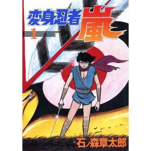 Henshin Ninja Arashi (1) (St comics) (1997) ISBN: 4886530982 ...