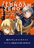 ALDNOAH.ZERO 1 (Manga TimeKR Comics Forward Series)