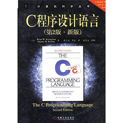 计算机科学丛书:C程序设计语言(第2版·新版)