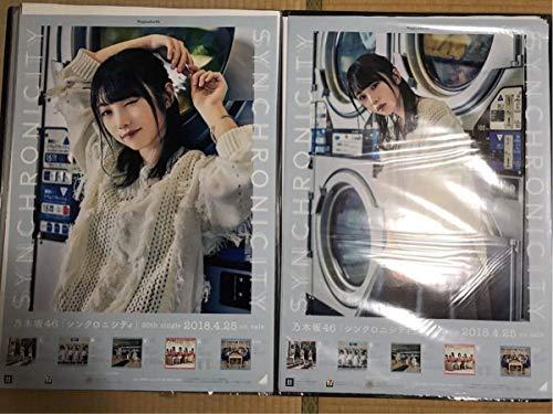 与田祐希 乃木坂46 20thシングル 「シンクロニシティ」 会場限定 B2ポスター 2枚セット コンプ