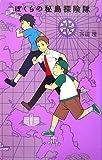ぼくらの秘島探険隊 (「ぼくら」シリーズ)