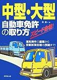 スピード合格!中型・大型自動車免許の取り方