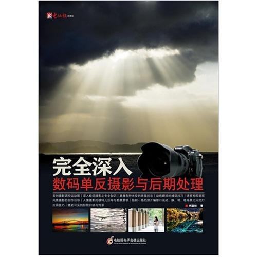 Full thorough cipher unipole anti - photograph and anaphase treating (Chinese edidion) Pinyin: wan quan shen ru shu ma dan fan she ying yu hou qi chu li