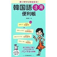 言いまわし自由自在! 韓国語活用便利帳-友達同士で使うくだけた言い方パンマルも満載!