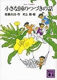 コロボックル物語5 小さな国のつづきの話 (講談社文庫)