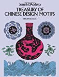 img - for Treasury of Chinese Design Motifs (Dover Pictorial Archive) by D'Addetta, Joseph (1981) Paperback book / textbook / text book