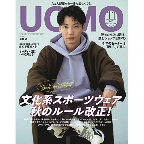 UOMO 2020年11月号 表紙画像