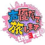 声優だって旅します the 3rd VOL.3 梶裕貴・小野大輔/福岡・佐賀編 [DVD]