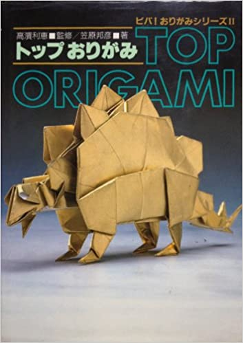 ハート 折り紙 : 笠原邦彦 折り紙 : amazon.co.jp