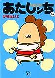 Atashin'chi Vol.14 [In Japanese]