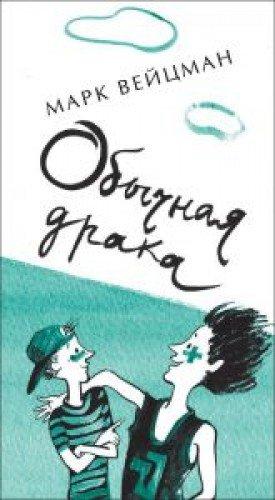 obychnaya-draka