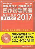 第47-51回理学療法士・作業療法士国家試験問題 解答と解説 2017CD-ROM付(第41回-50回を収録)