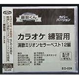 カラオケ 練習用 CD 音多くん 演歌ミリオンセラーベスト12編