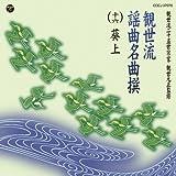 V.A. - Kanze Ryuu Youkyoku Meikyoku Sen(16)Aoi No Ue(Jou) / Aoi No Ue(Ge) [Japan CD] COCJ-37076