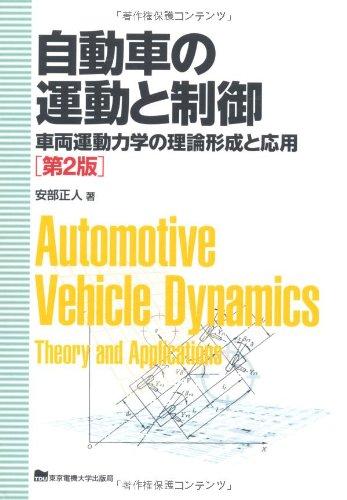 自動車の運動と制御 第2版─車両運動力学の理論形成と応用