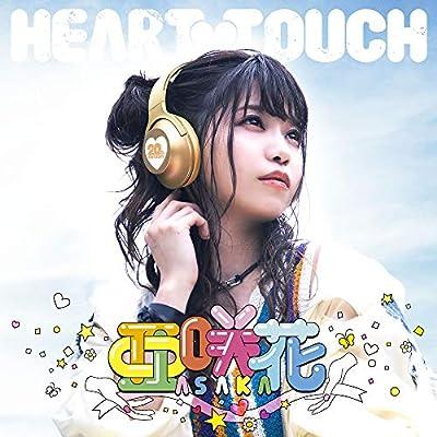 Amazon | HEART TOUCH(豪華盤) | 亜咲花 | アニメ | 音楽
