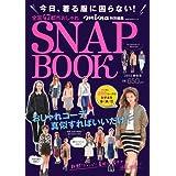 mina SNAP BOOK 2013年号 小さい表紙画像