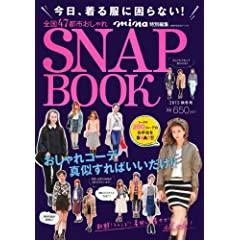 mina SNAP BOOK 最新号 サムネイル