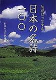 心がほっとする 日本の名詩一〇〇