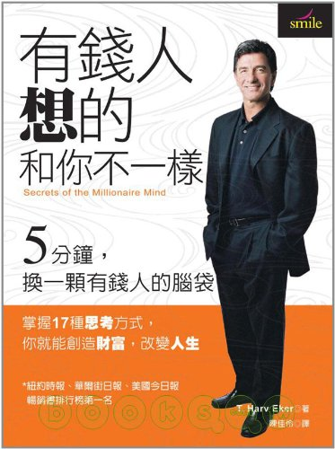 Secrets of the Millionaire Mind ('You Qian Ren Xiang De He Ni Bu Yi Yang', in Traditional Chinese)