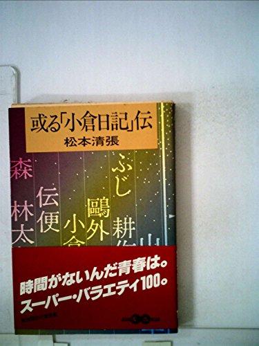 或る「小倉日記」伝―他五篇 (195...