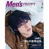 Men's PREPPY 2020年5月号