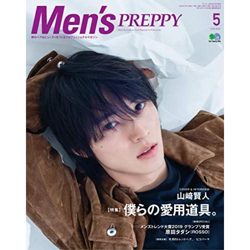 Men's PREPPY 2020年5月号 表紙画像