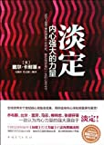img - for Great Strength of A Calm Heart (Chinese Edition) by dai dong .ka nai ji (2012) Paperback book / textbook / text book