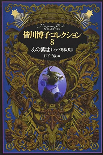 皆川博子コレクション8あの紫は わらべ唄幻想