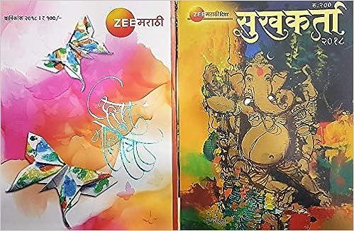 Buy Zee Marathi: Sukhakarta Ganapati Visheshank + Zee