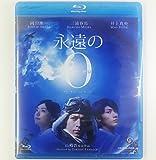 The Eternal Zero (Region A Blu-ray) (Uncut version) (English Subtitled) Japanese Movie a.k.a. Eien no Zero