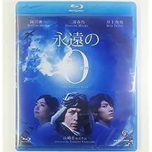 The Eternal Zero 永遠の0 (Region A Blu-ray) (Uncut version) (English & Chinese Subtitled) Japanese Movie a.k.a. Eien no Zero